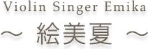 ヴァイオリンシンガー 絵美夏