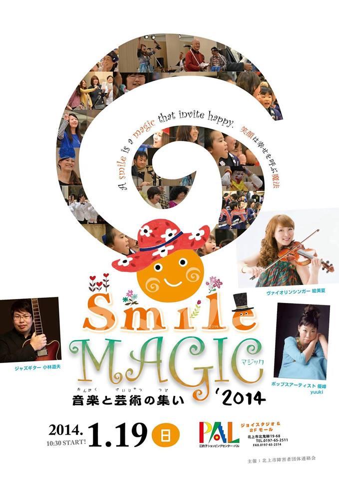 音楽と芸術の集い'2014 SMILE MAGIC!