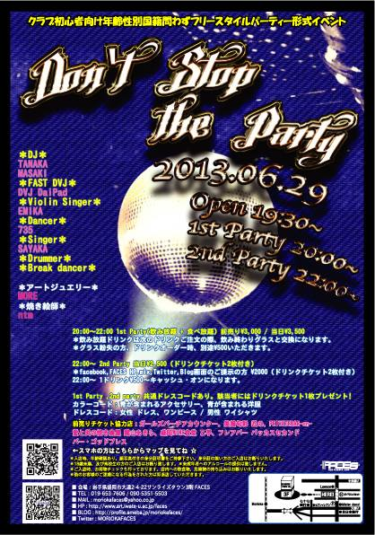 『Don't Stop The Party』