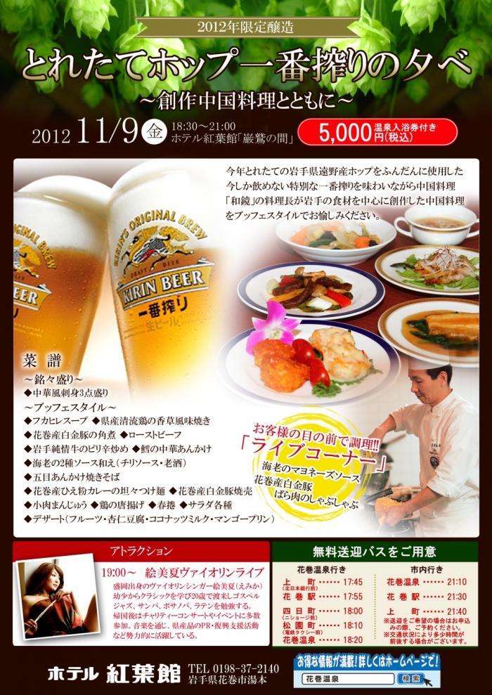2012 とれたてホップ一番搾りの夕べ ~創作中国料理とともに~