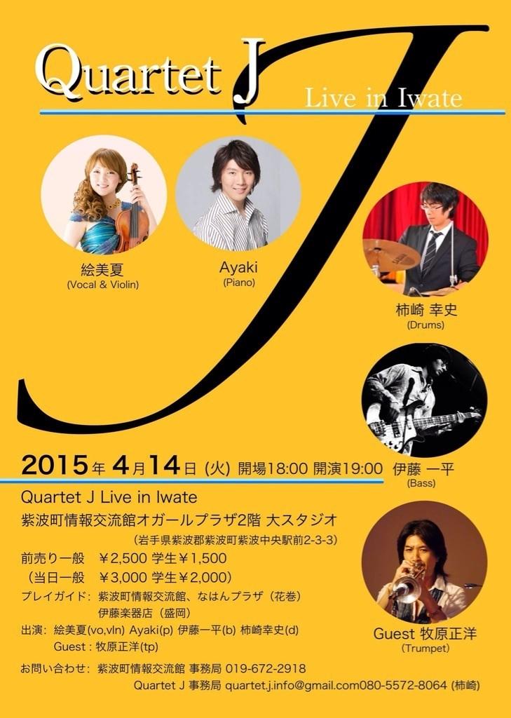 Quartet J. Live   カルテット ジェイ ライヴ in 岩手