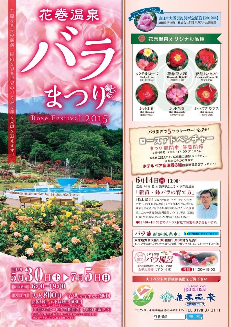 花巻温泉バラ園 アルパコンサート