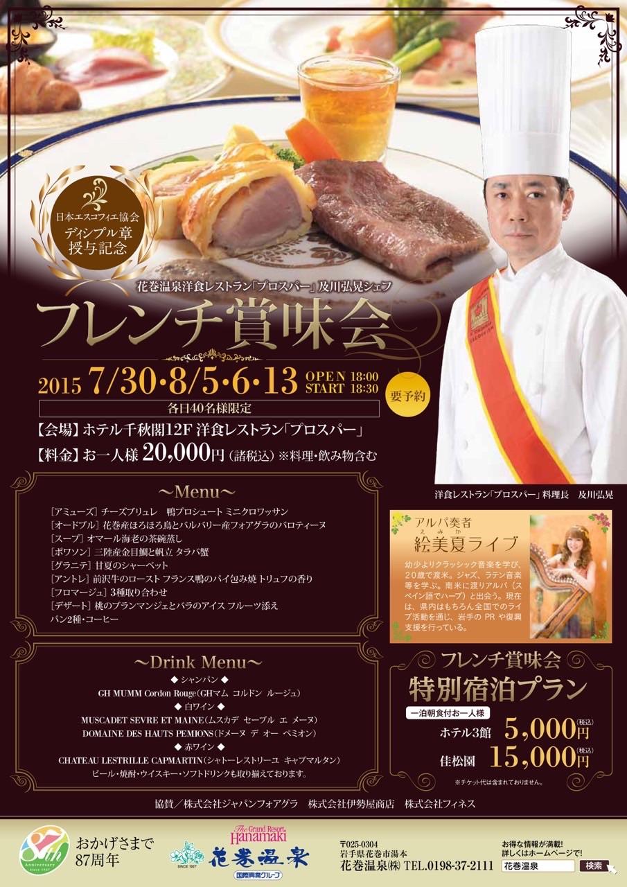 日本エスコフィエ協会ディシプル章授与記念 フレンチ賞味会