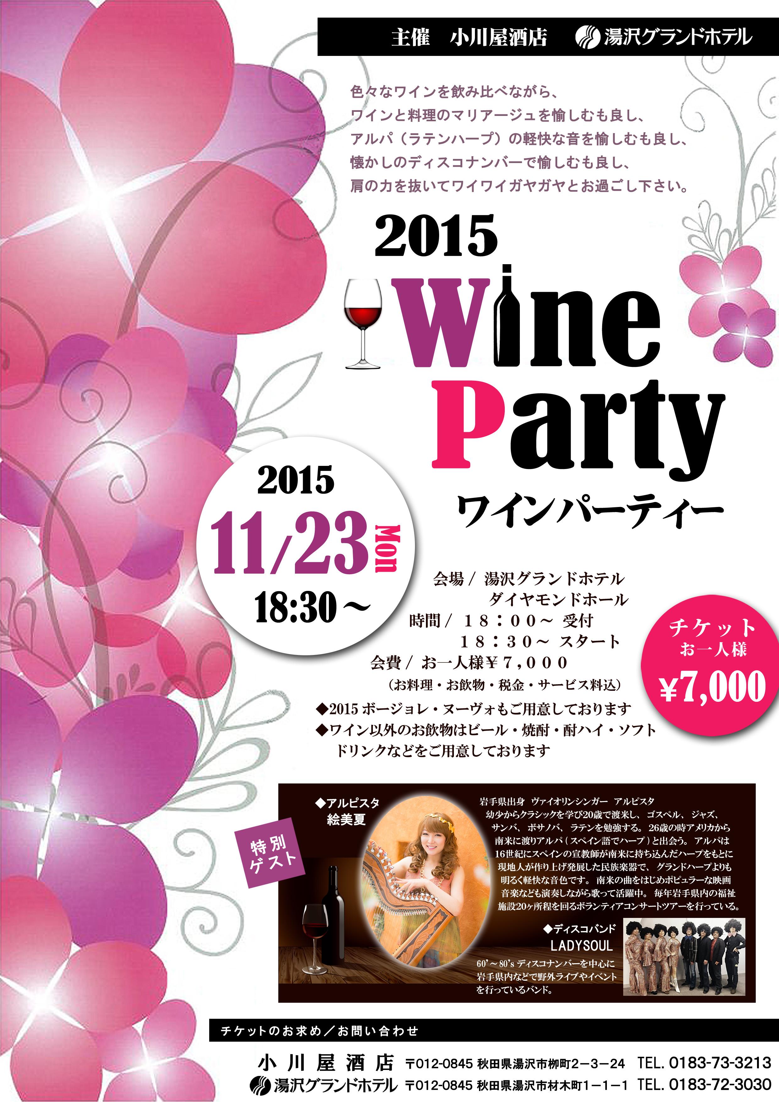 ワインパーティー 秋田県湯沢市