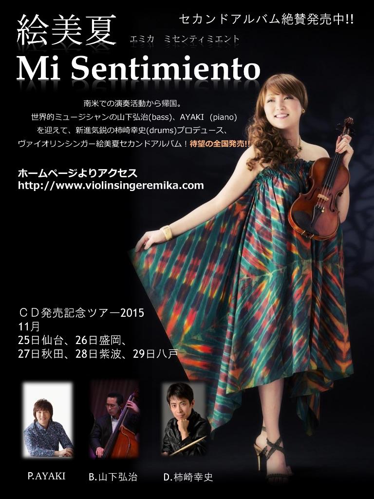 CD発売記念ツアー2015 紫波