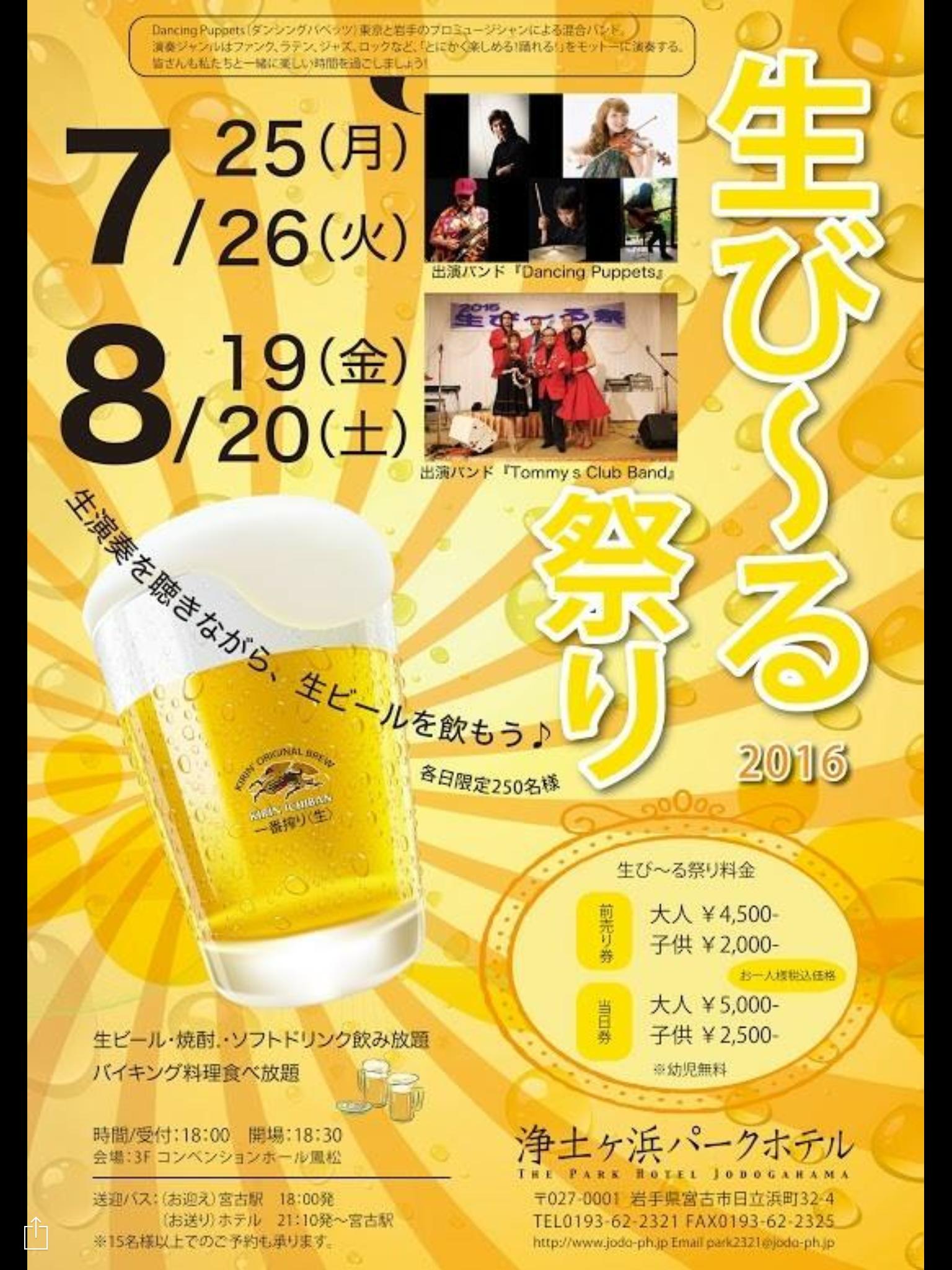 浄土ヶ浜ビール祭り