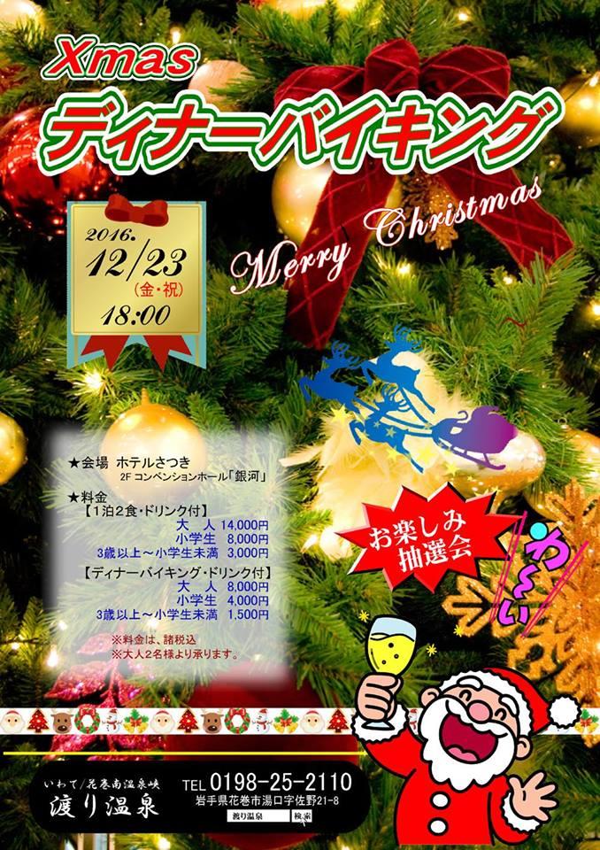 クリスマスファミリーディナー
