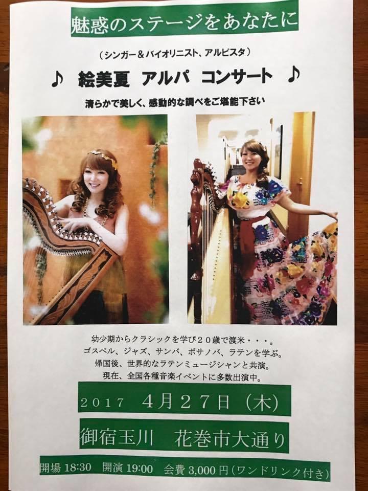 絵美夏アルパ コンサート in花巻(中止のお知らせ)