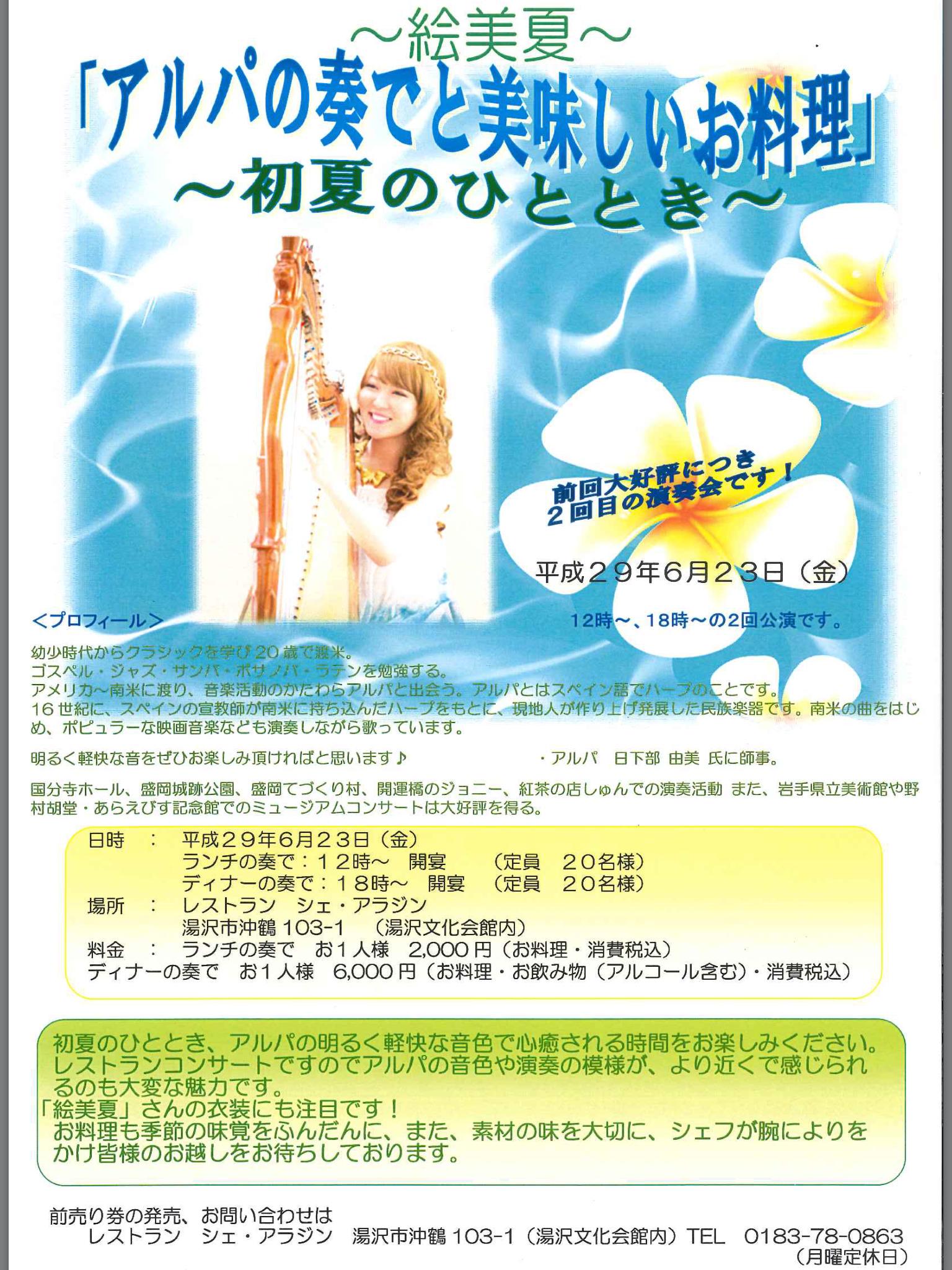 絵美夏アルパコンサート in 秋田県湯沢市
