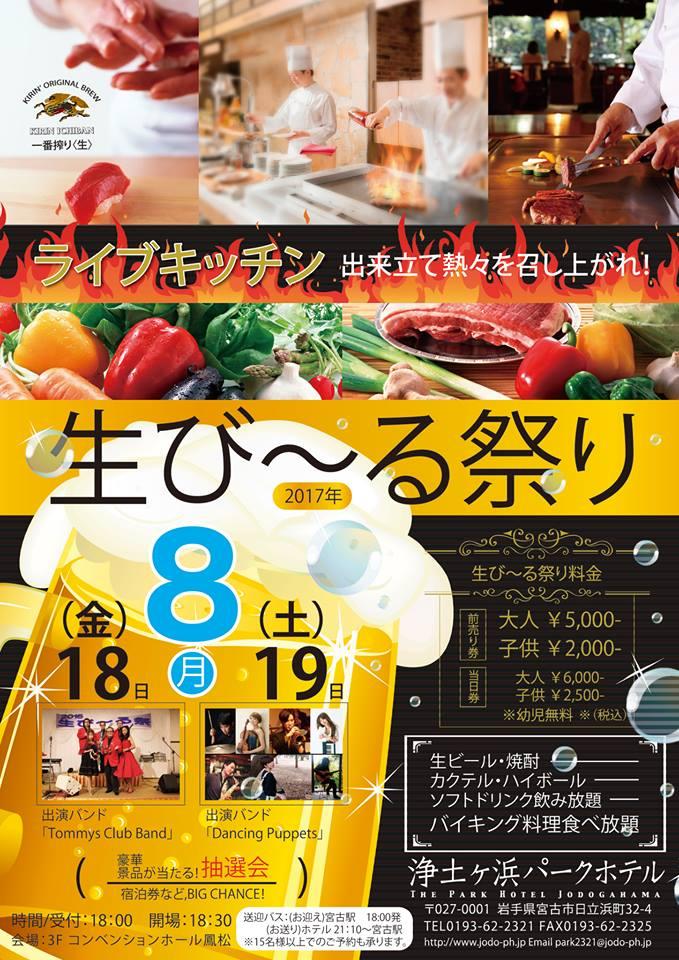 浄土ヶ浜ライブ&生ビール祭り