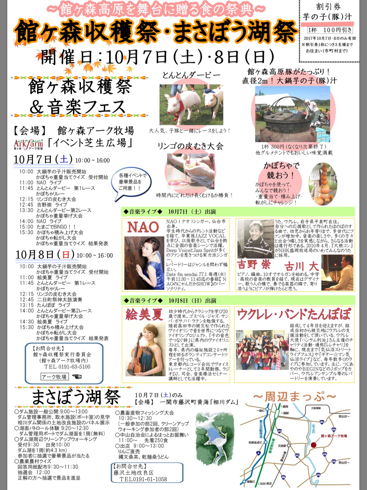 絵美夏ライブ  舘ケ森アーク牧場