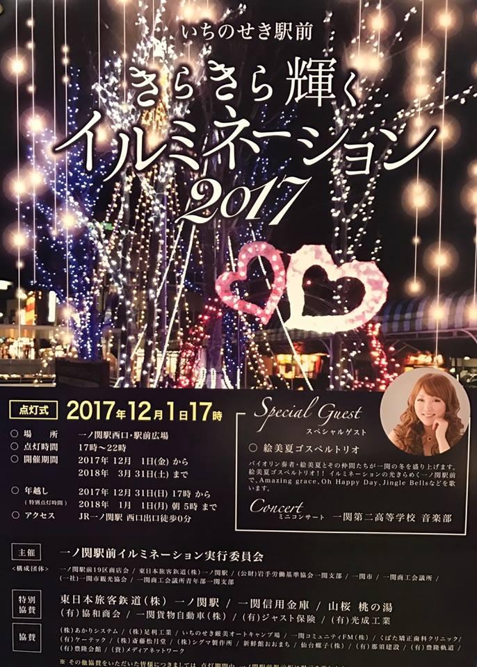 一ノ関駅 イルミネーション点灯式 ゴスペルライブ