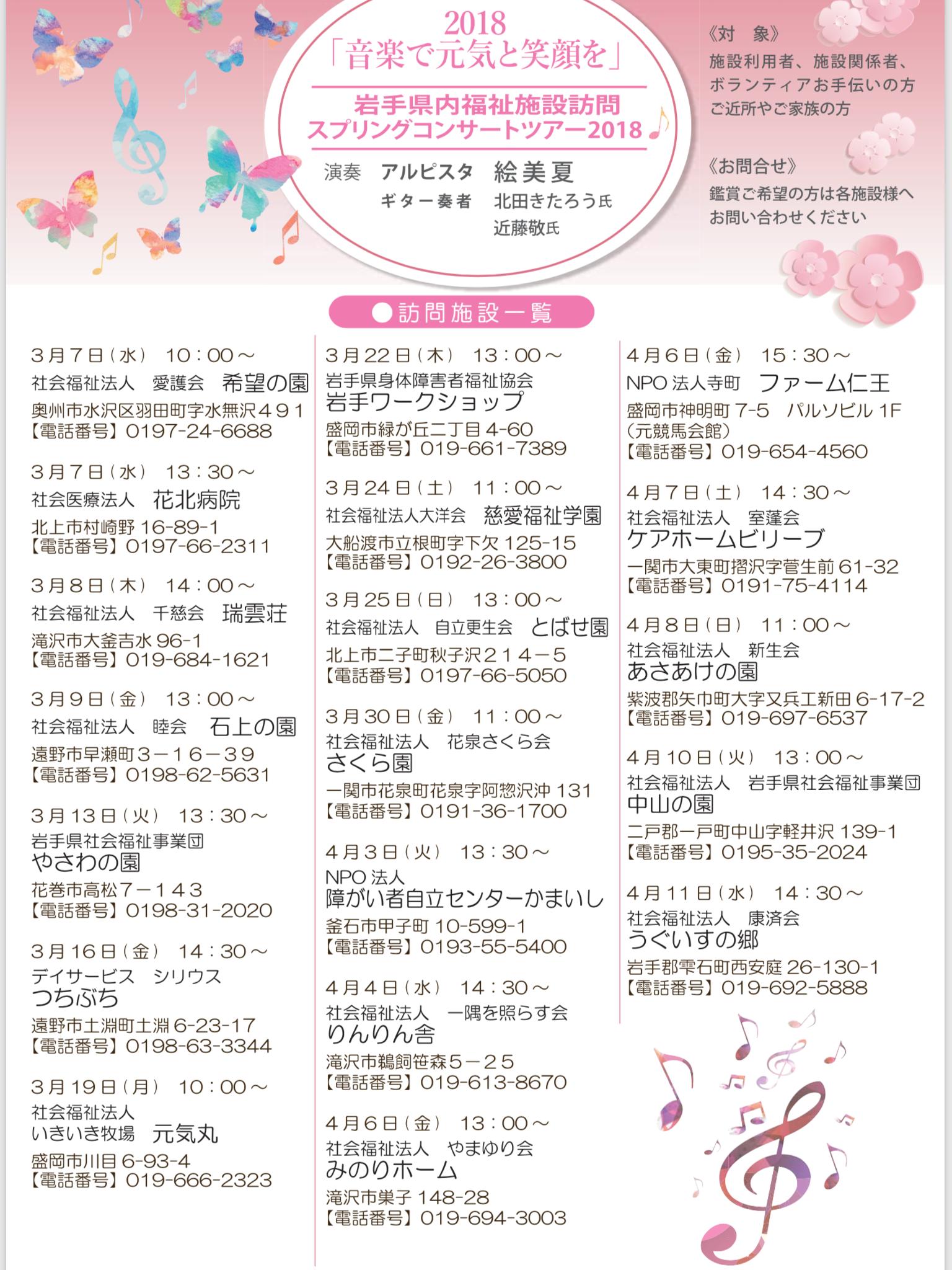 岩手県内福祉施設訪問スプリングコンサートツアー2018(3/7〜4/11)