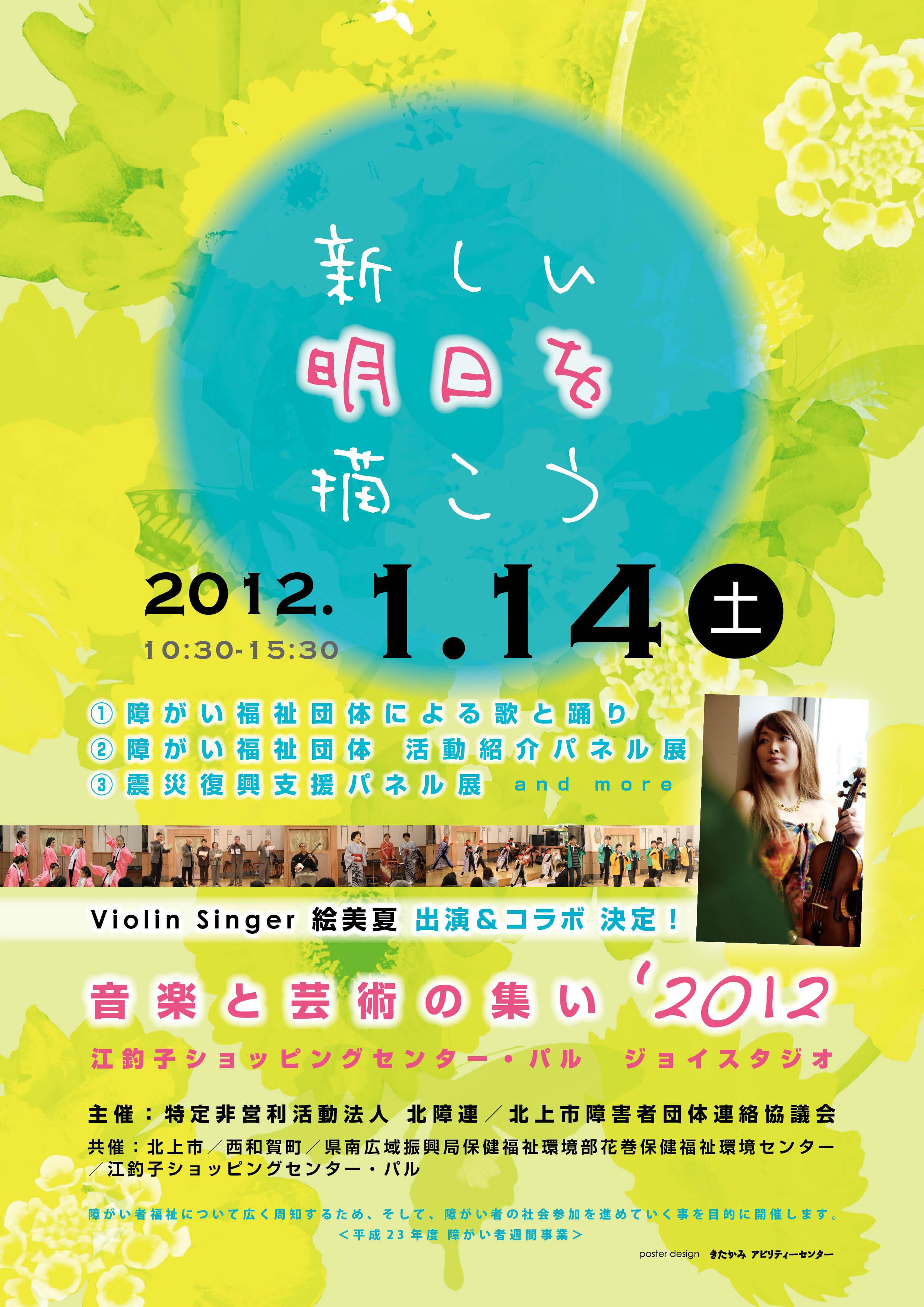 「音楽と芸術の集い2012」