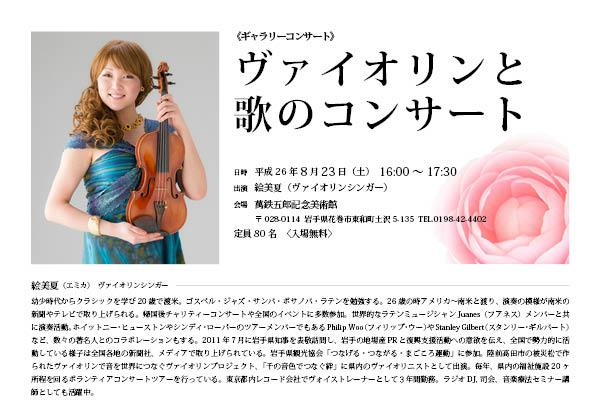 ギャラリーコンサート「ヴァイオリンと歌のコンサート」
