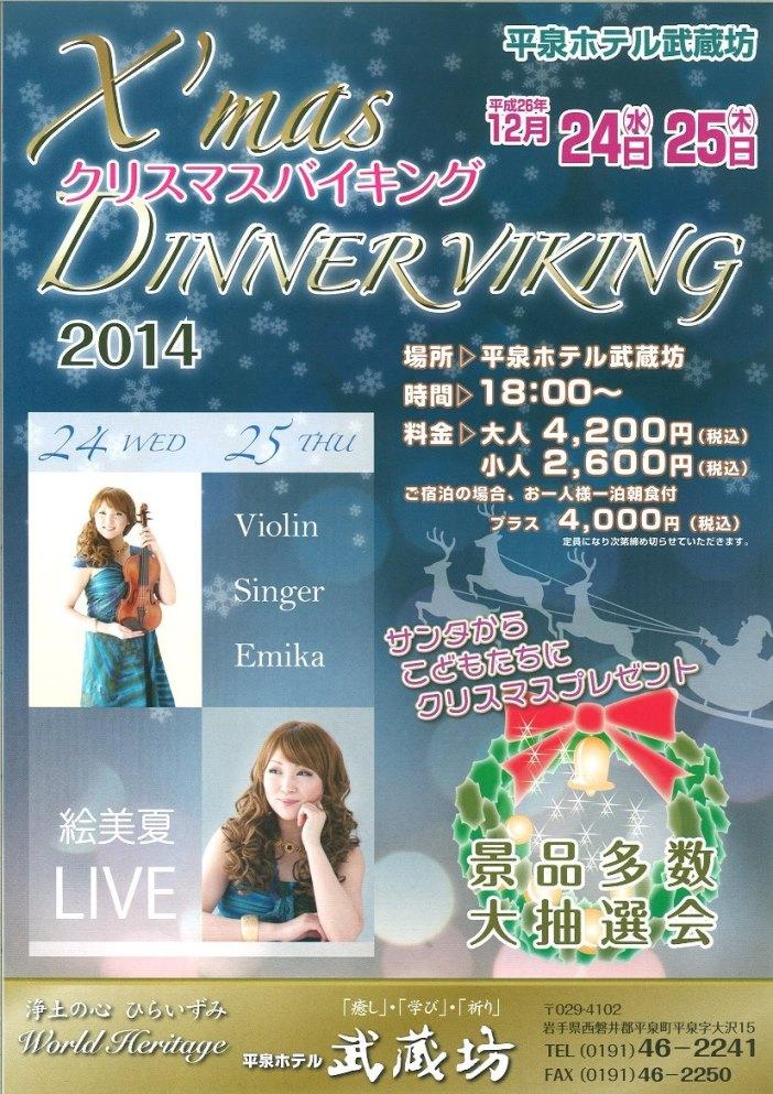 クリスマスディナーコンサート in平泉