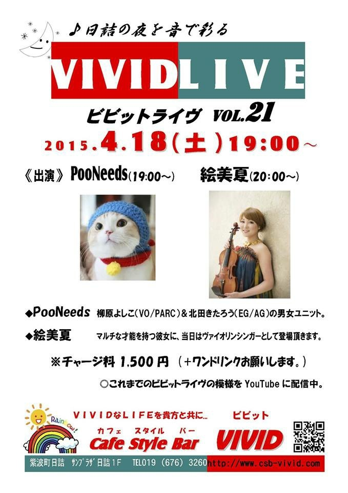 VIVID  Live