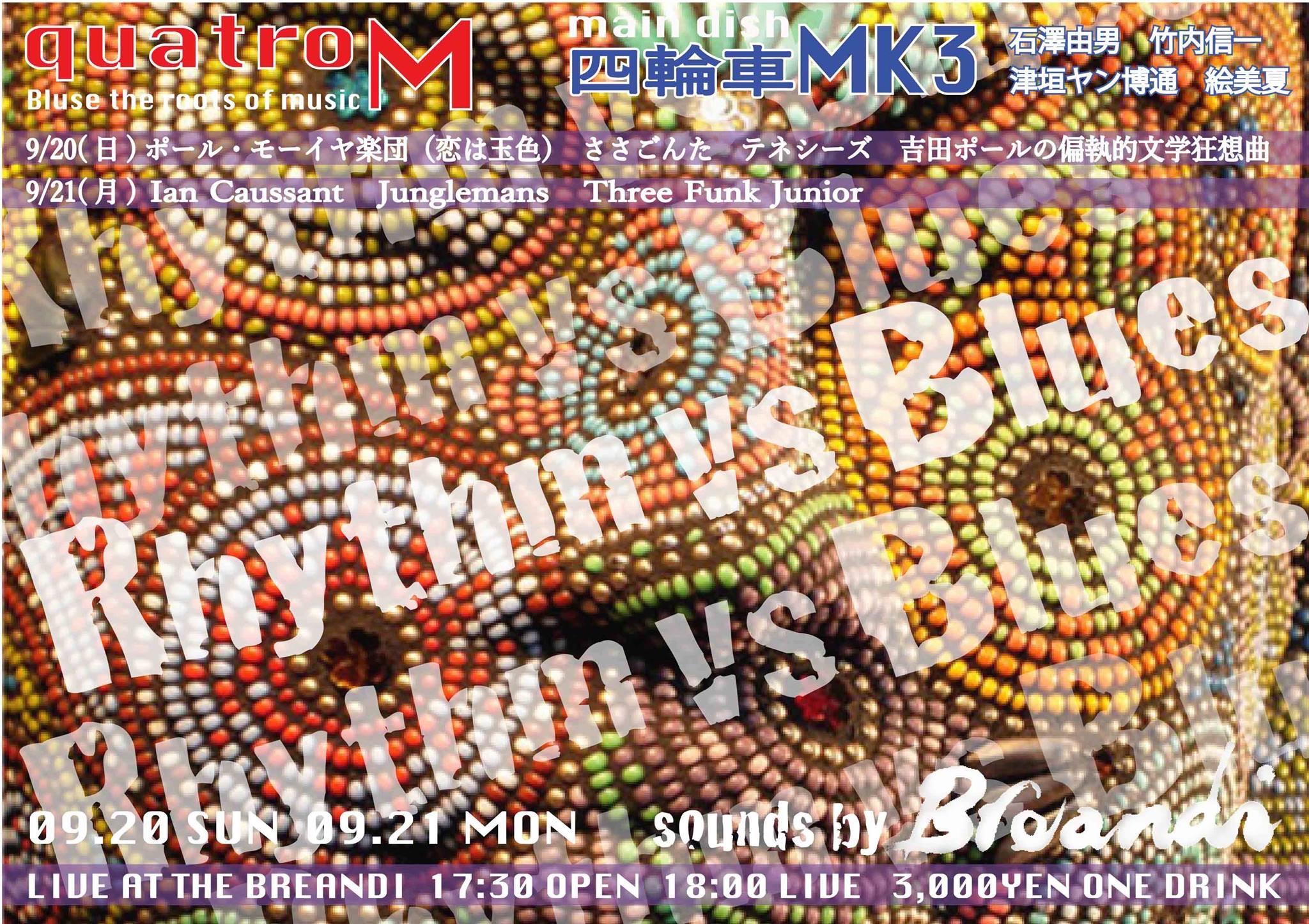 Rhythm vs Blues  四輪車 MK3
