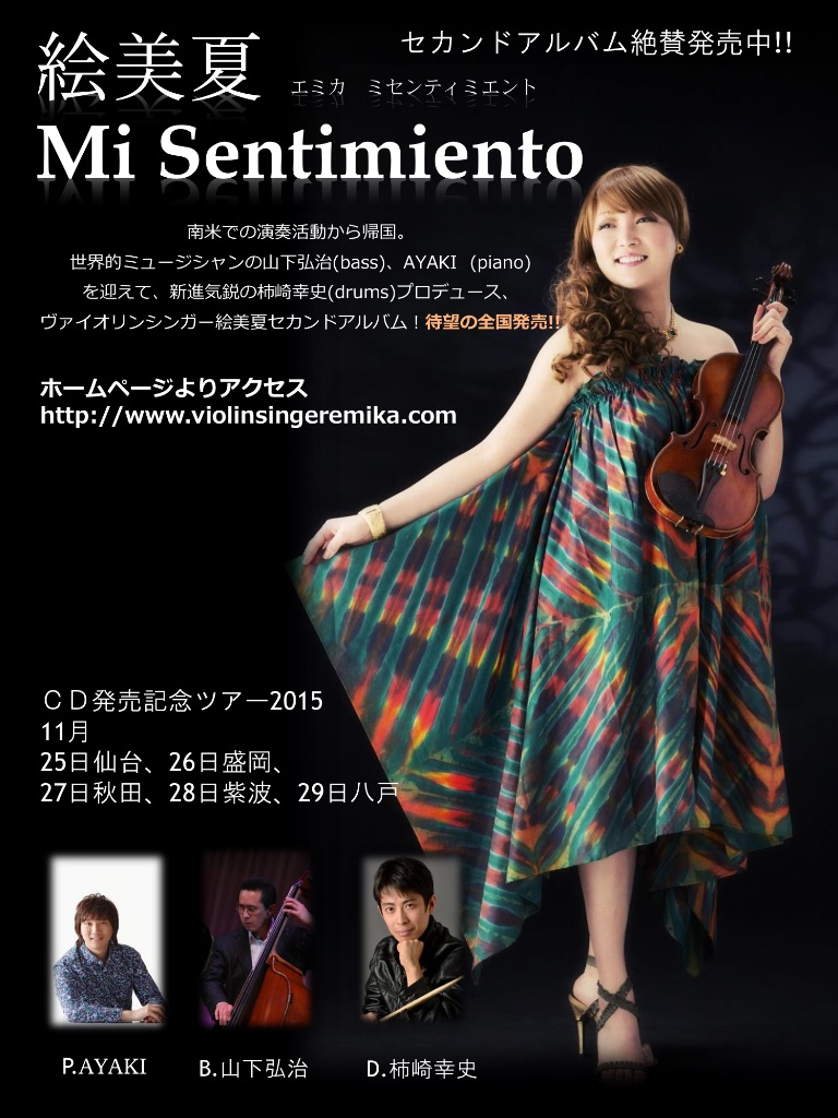 CD発売記念ツアー2015 秋田