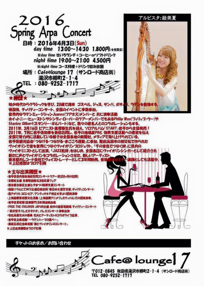 スプリングアルパコンサート in 湯沢
