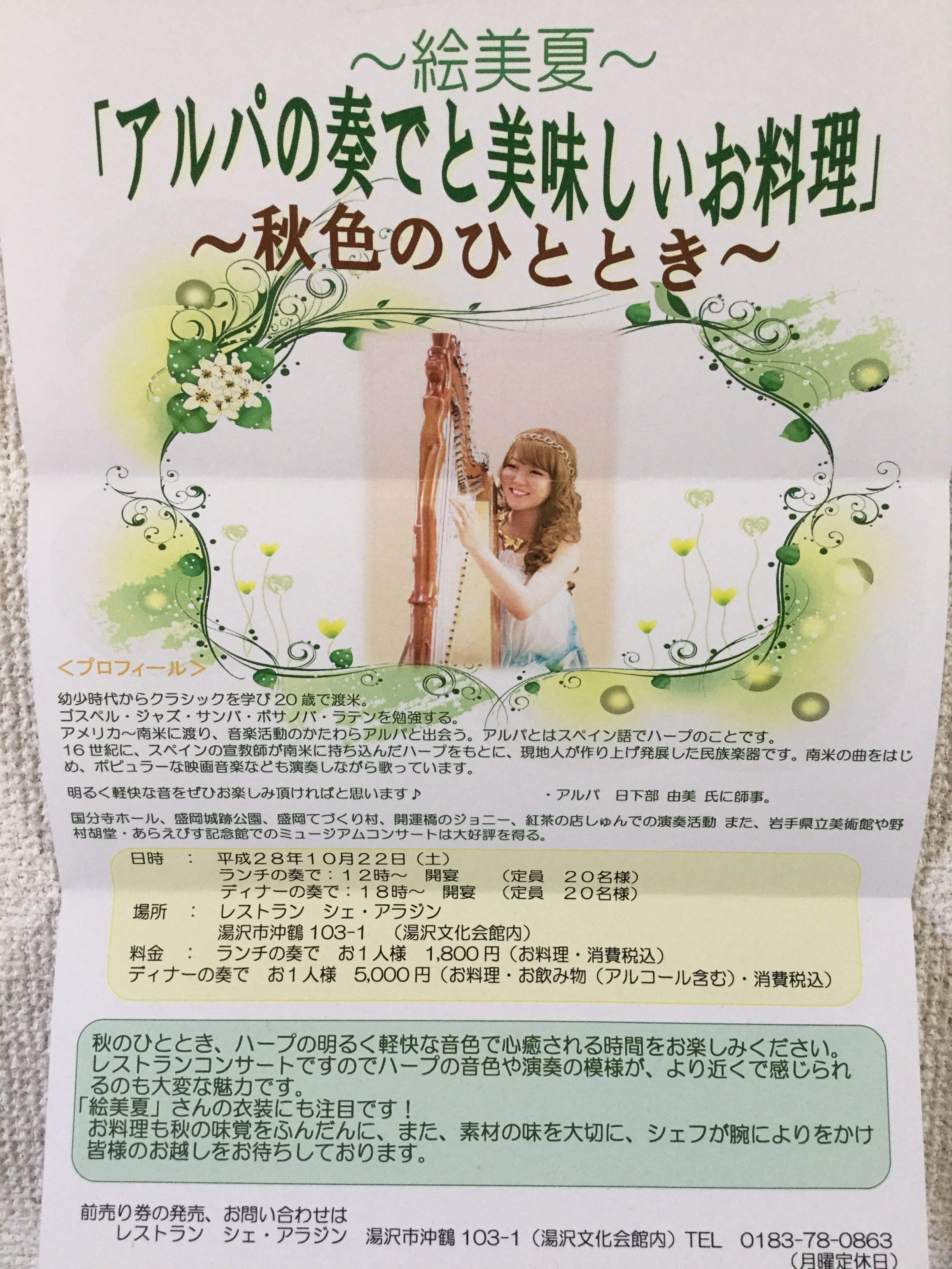絵美夏アルパコンサート in秋田湯沢