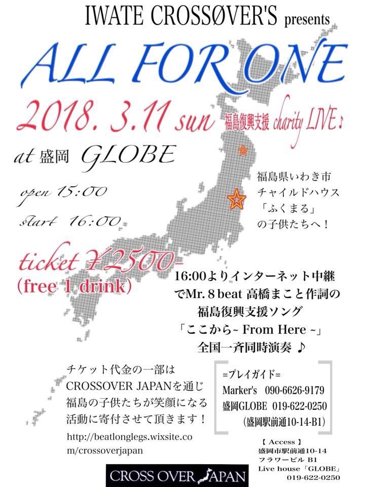 crossover Japan 復興支援コンサート