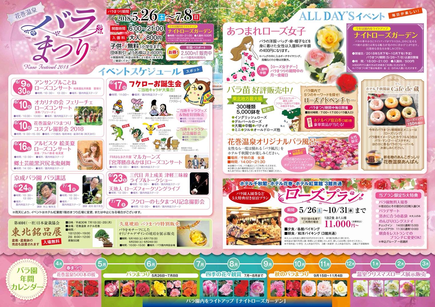 アルパコンサート in花巻温泉バラ園