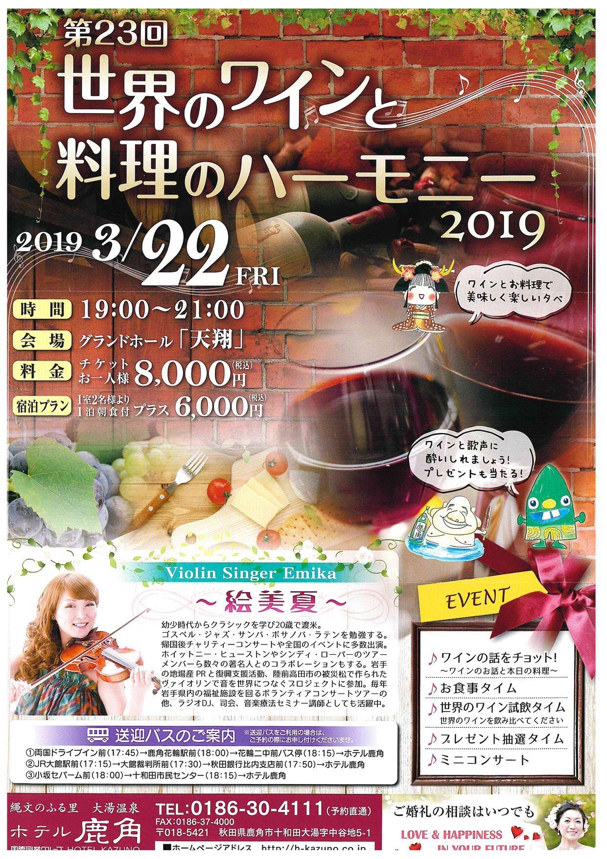 世界のワインと料理のハーモニー