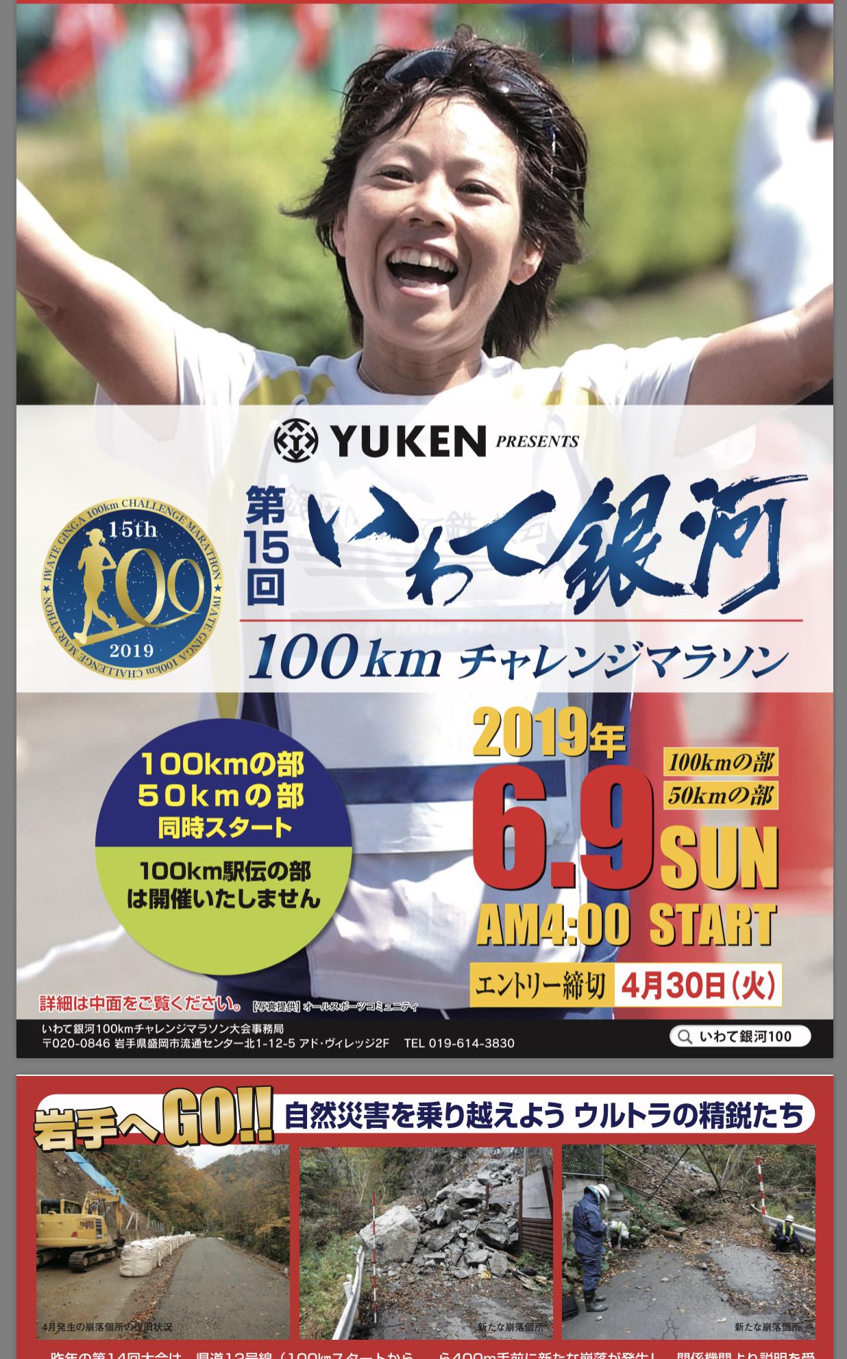 岩手銀河100キロマラソン  開会式