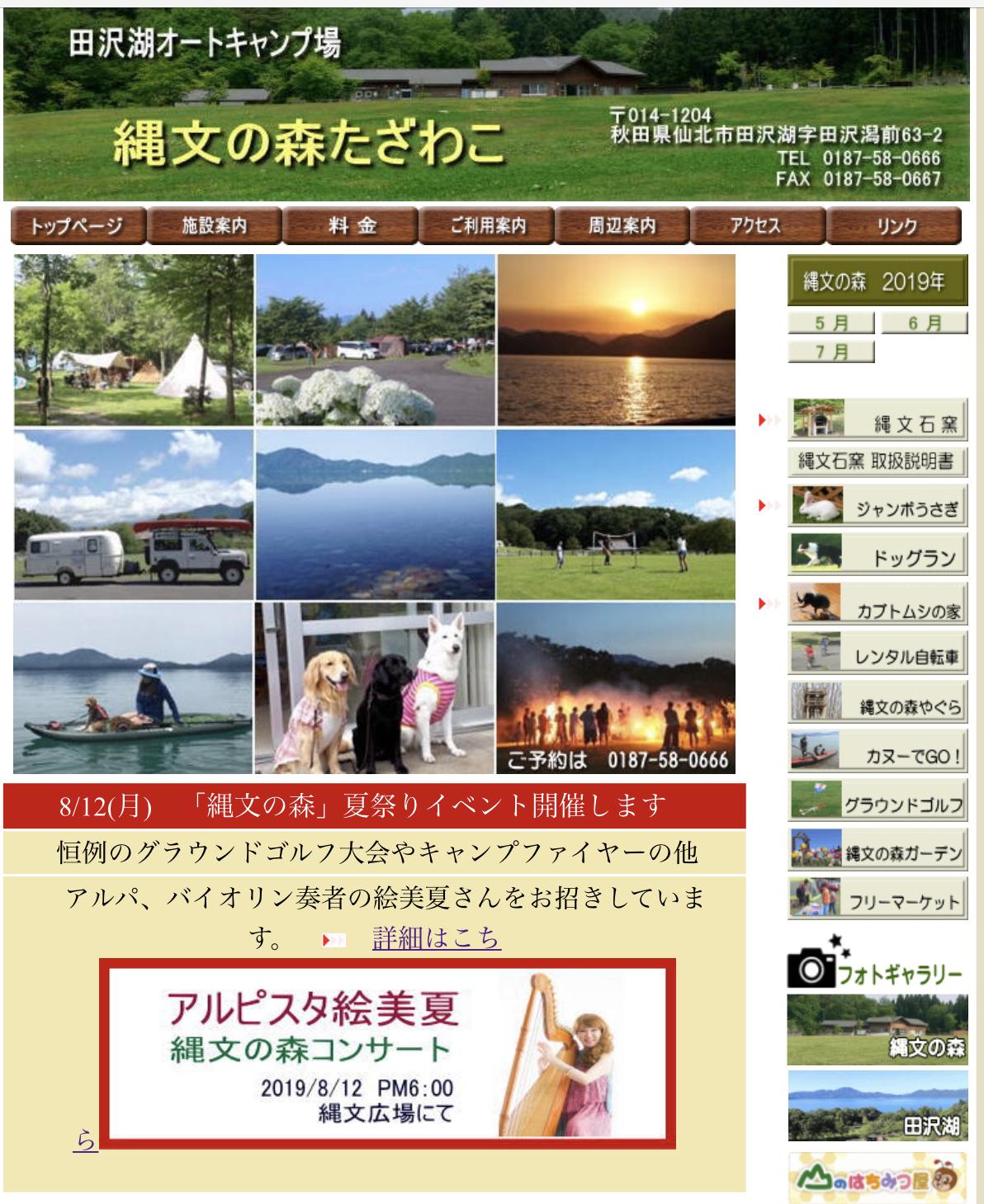 田沢湖キャンプ場 アルパコンサート